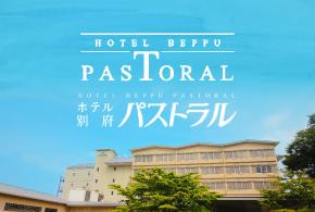 ホテル別府パストラル