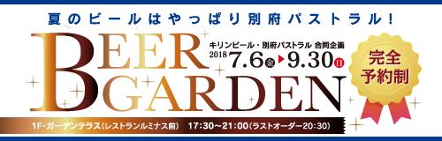 夏のビールはやっぱり別府パストラル!BEER GARDEN 2018 7.6(金)〜9.30(日)