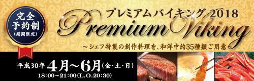 プレミアムバイキング2018 PremiumViking 完全予約制(期間限定) 2018.4〜6(金・土・日)