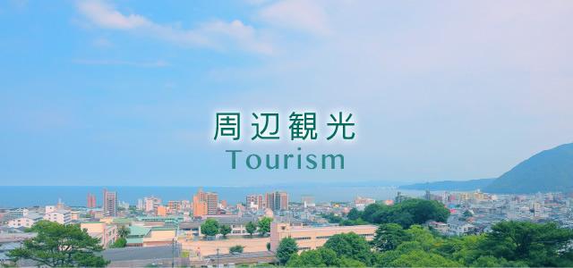 周辺観光〜イベント・グルメ〜