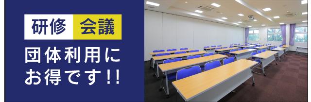 研修・会議 団体利用にお得です!!